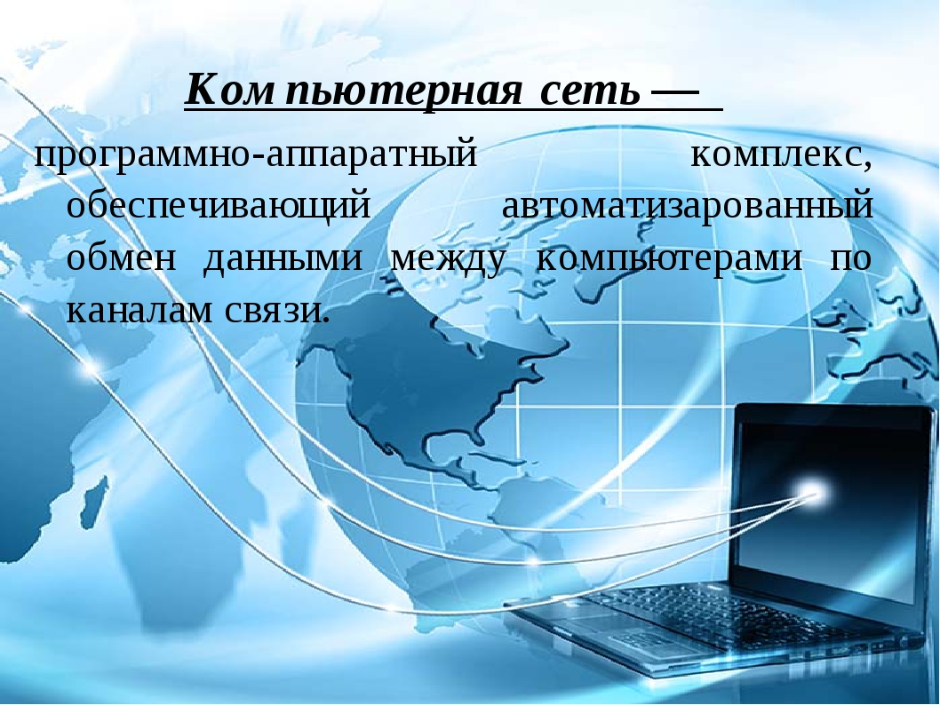 Компьютерная сеть — программно-аппаратный комплекс, обеспечивающий автоматиза...