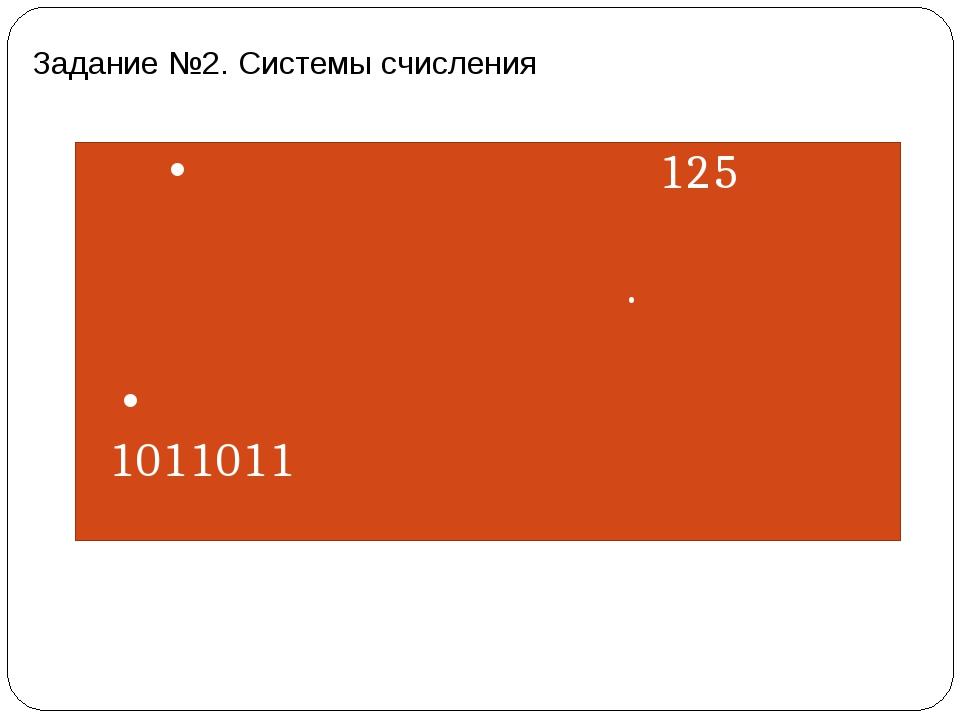 Задание №2. Системы счисления Переведите число 125 из десятичной системы счис...