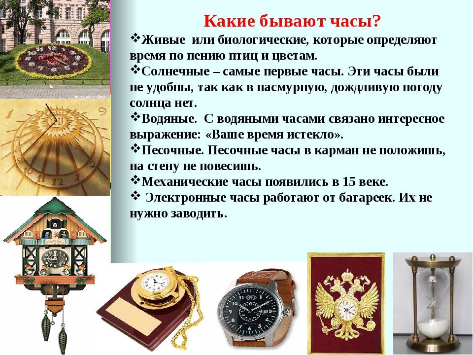 аренде сообщение на тему часы с картинками сша