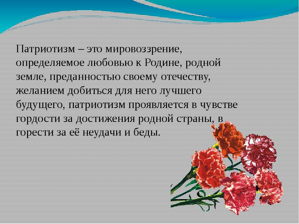 Патриотизм – это мировоззрение, определяемое любовью к Родине, родной земле,...