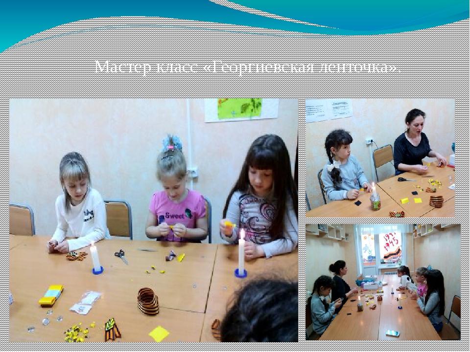 Мастер класс «Георгиевская ленточка».