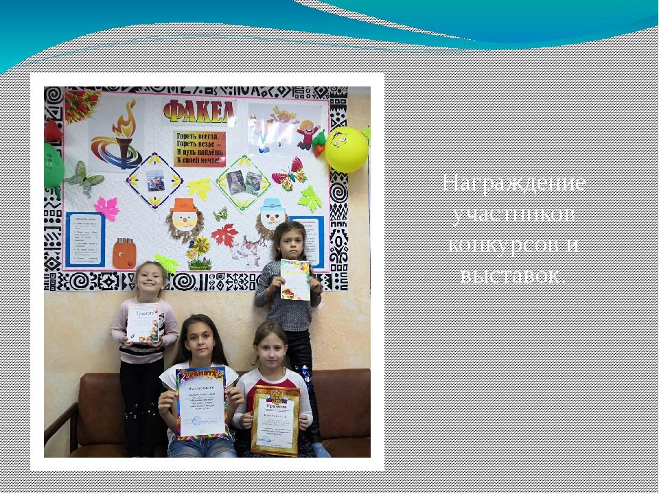 Награждение участников конкурсов и выставок.