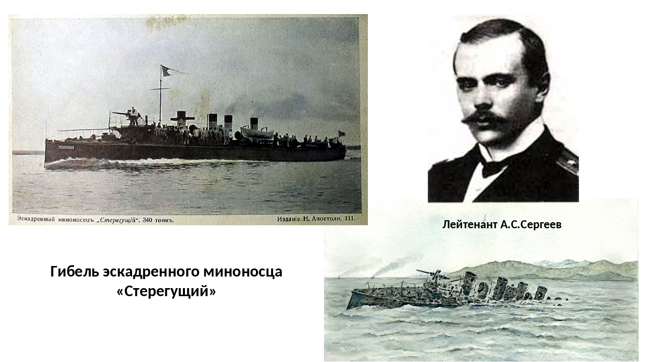 Лейтенант А.С.Сергеев Гибель эскадренного миноносца «Стерегущий»