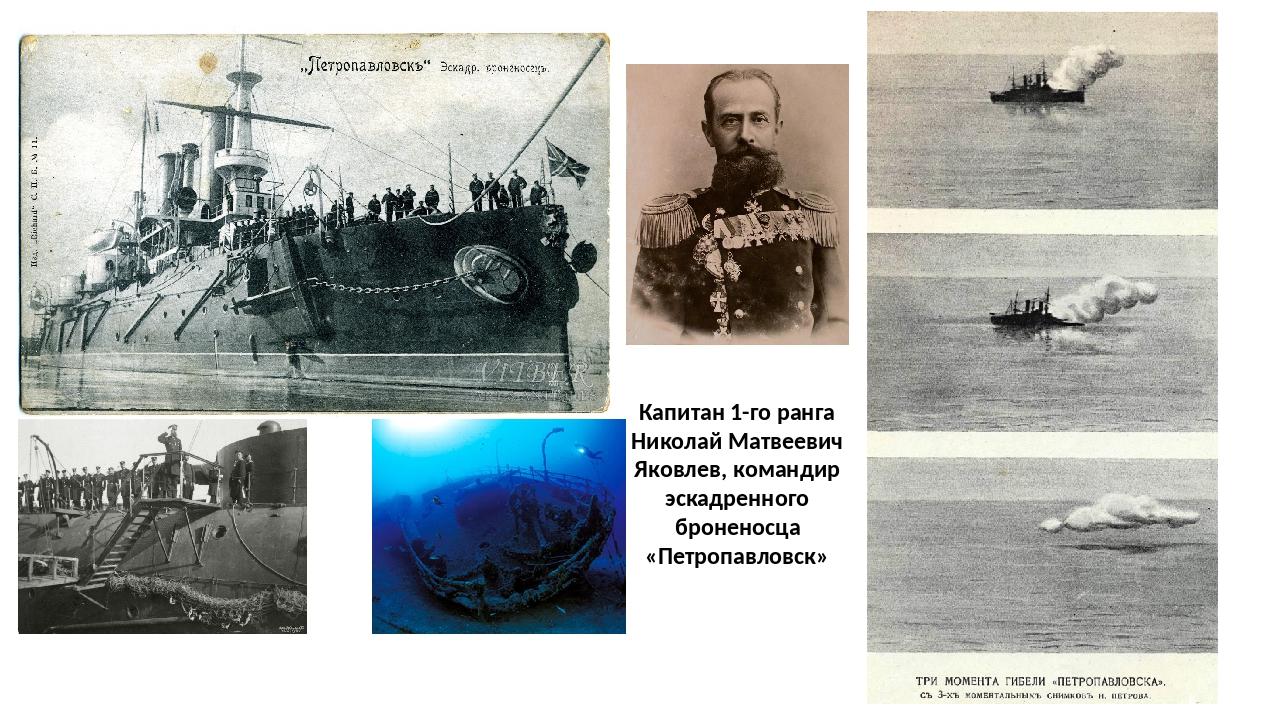 Капитан 1-го ранга Николай Матвеевич Яковлев, командир эскадренного броненосц...