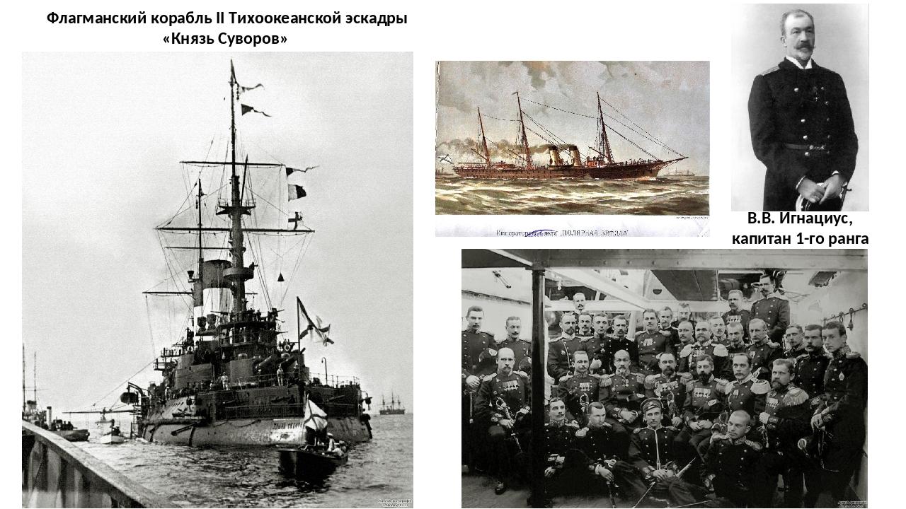 Флагманский корабль II Тихоокеанской эскадры «Князь Суворов» В.В. Игнациус,...