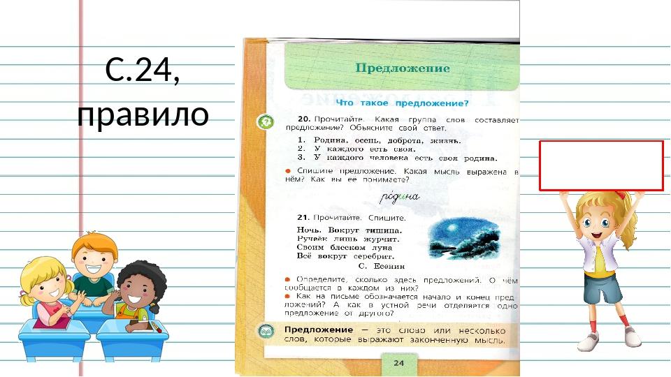 С.24, правило Русский язык