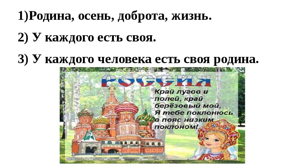 1)Родина, осень, доброта, жизнь. 2) У каждого есть своя. 3) У каждого челове...