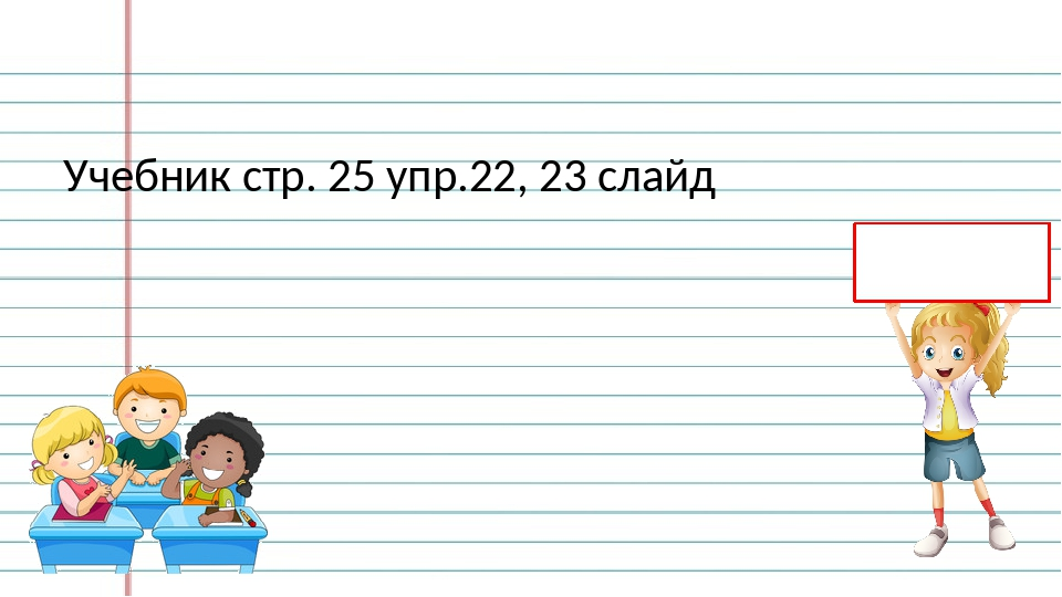 Учебник стр. 25 упр.22, 23 слайд Русский язык