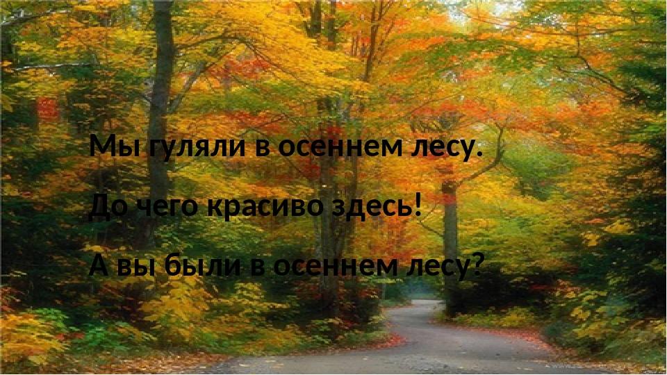 © InfoUrok.ru Мы гуляли в осеннем лесу. До чего красиво здесь! А вы были в ос...