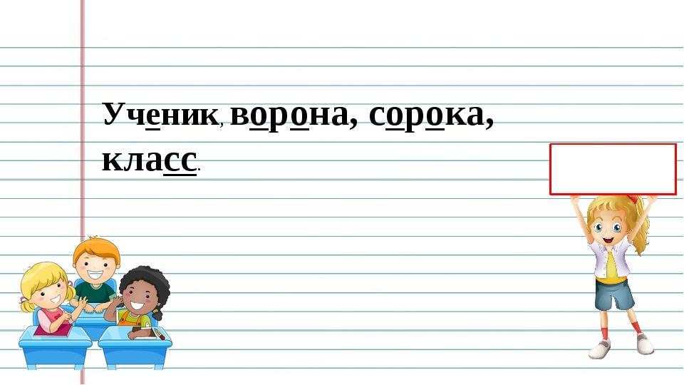 Ученик, ворона, сорока, класс. Русский язык