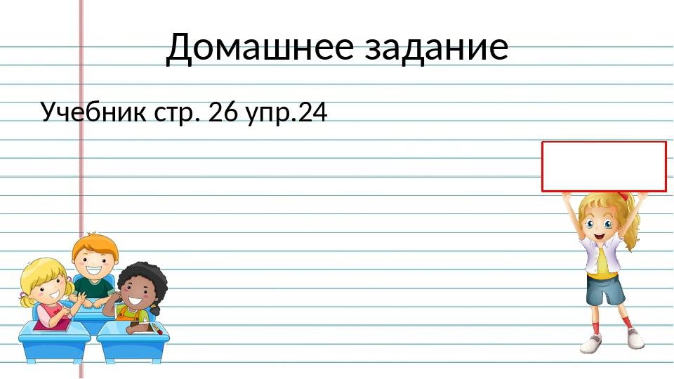 Домашнее задание Учебник стр. 26 упр.24 Русский язык