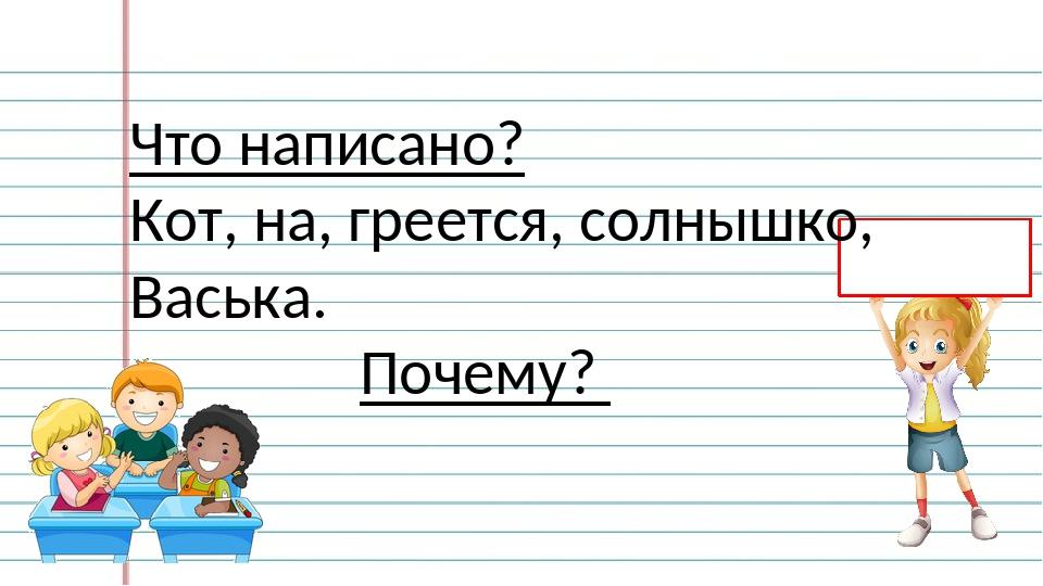 Что написано? Кот, на, греется, солнышко, Васька. Почему? Русский язык