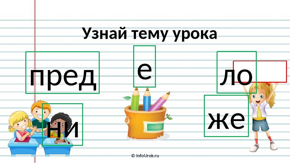 © InfoUrok.ru Узнай тему урока пред ло же ни е Русский язык