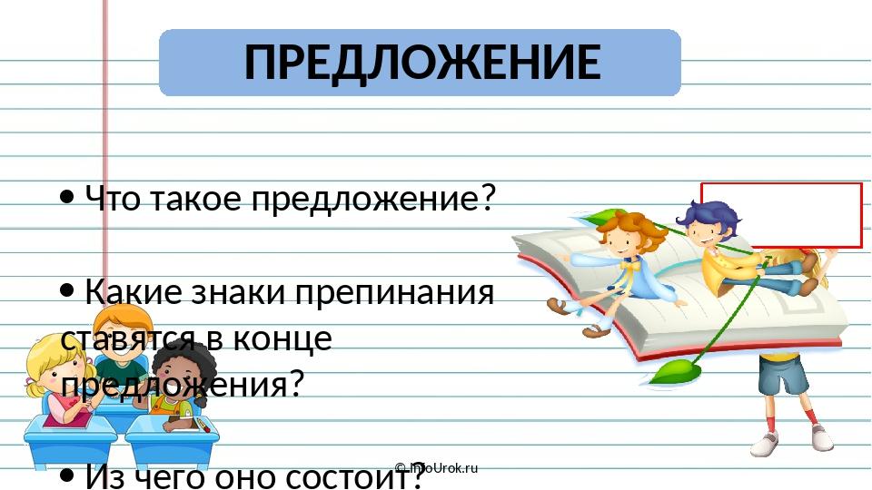 ПРЕДЛОЖЕНИЕ © InfoUrok.ru  Что такое предложение?  Какие знаки препинания...