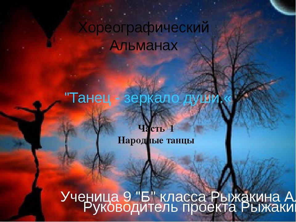 """Часть 1 Народные танцы """"Танец - зеркало души.« Хореографический Альманах Учен..."""