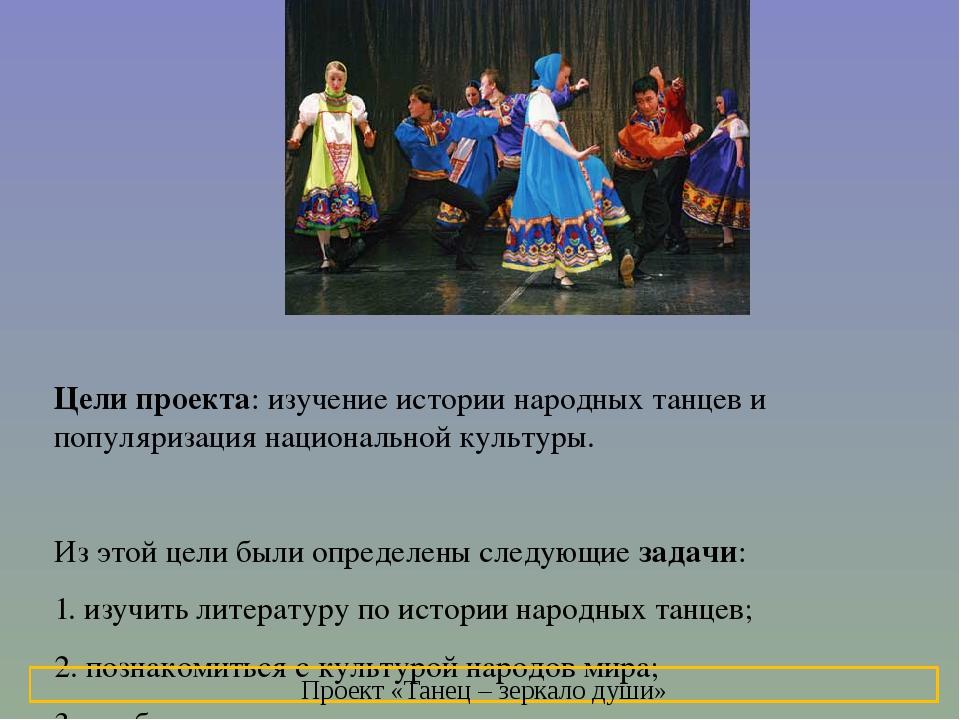 Цели проекта: изучение истории народных танцев и популяризация национальной...