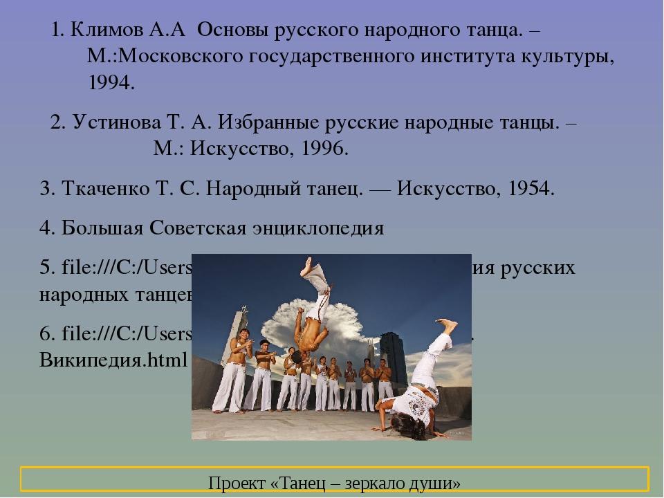 1. Климов А.А Основы русского народного танца. – М.:Московского государственн...