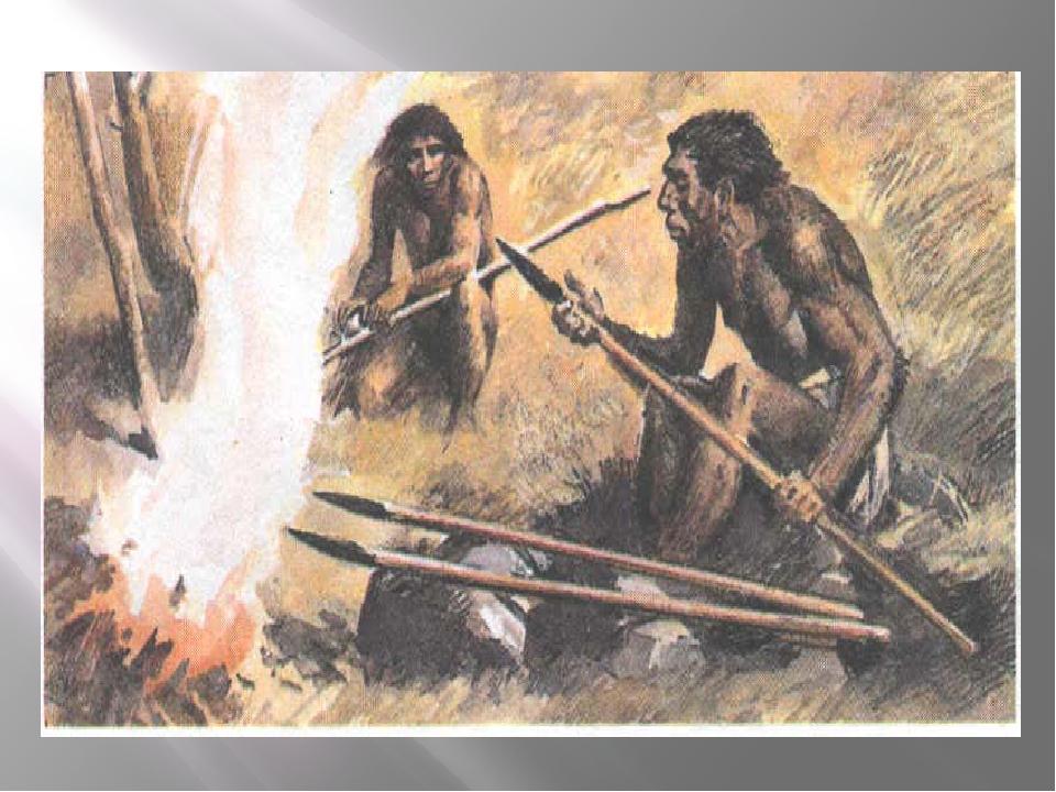 делом картинки древнего человека огонь и вода вот гомер фоне