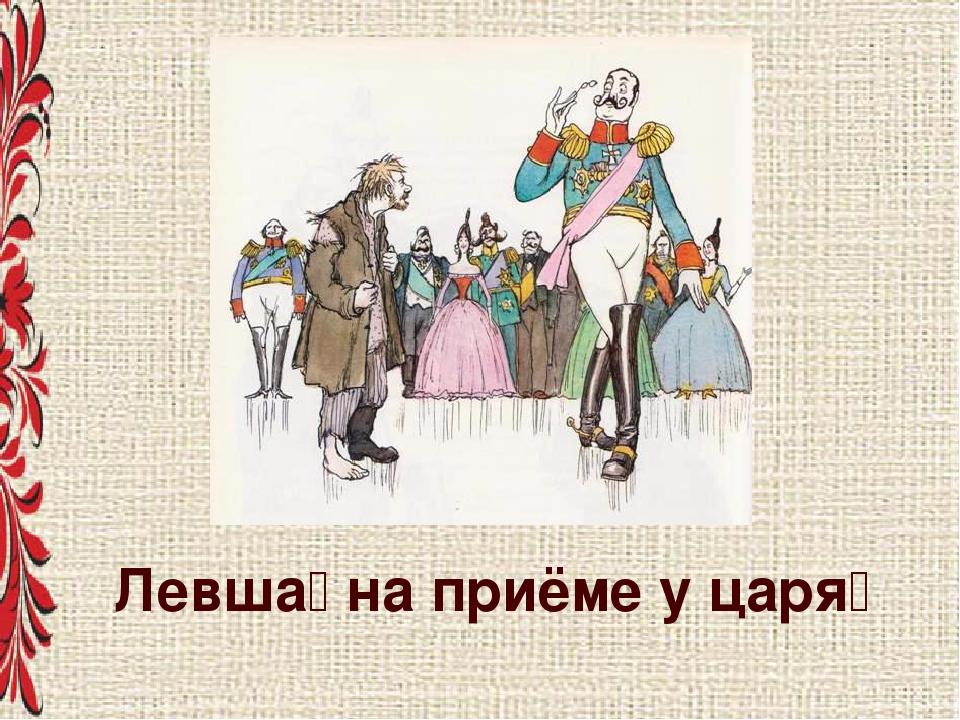 Рисунки из сказа левша