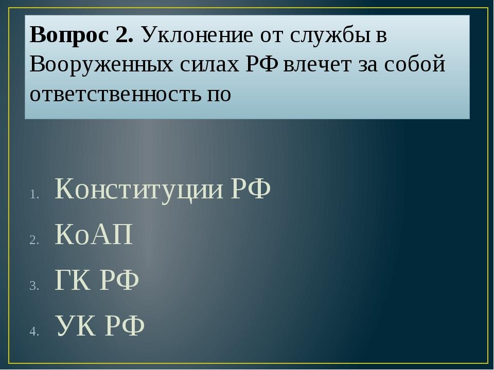 Вопрос 2. Уклонение от службы в Вооруженных силах РФ влечет за собой ответств...
