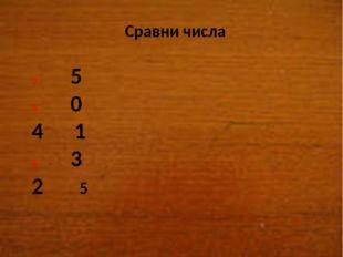 Сравни числа 5 0 4 1 3 2 5