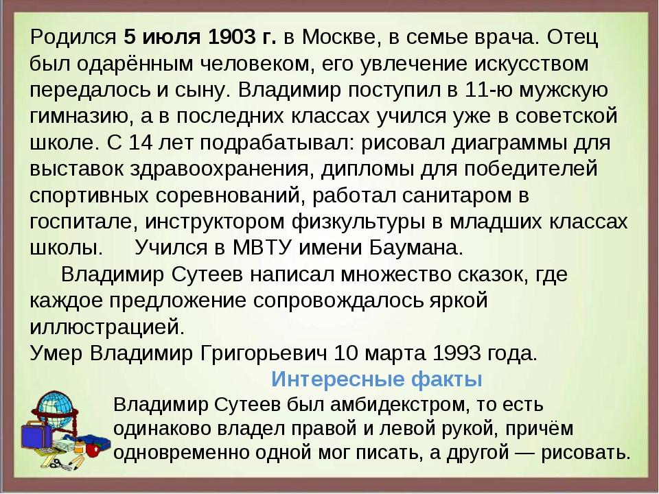 Родился 5 июля 1903 г. в Москве, в семье врача. Отец был одарённым человеком,...