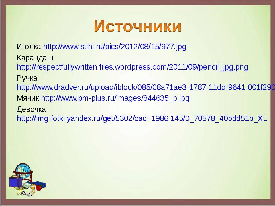 Иголка http://www.stihi.ru/pics/2012/08/15/977.jpg Карандаш http://respectful...