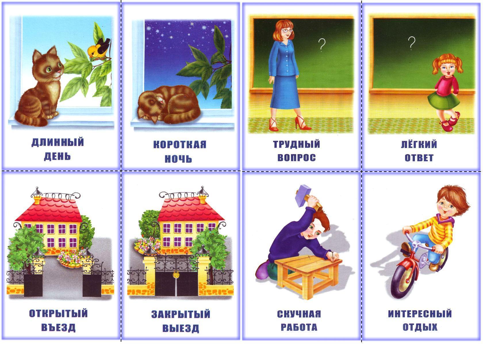 Картинки с игры антонимы
