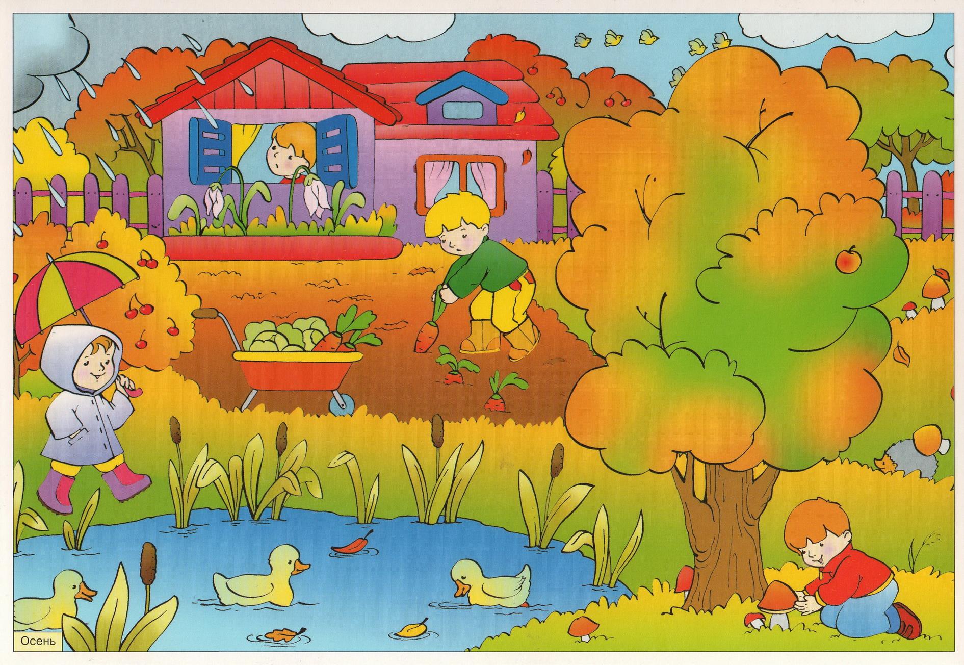 Картинки времена года для детей, дмитрий лет красивая