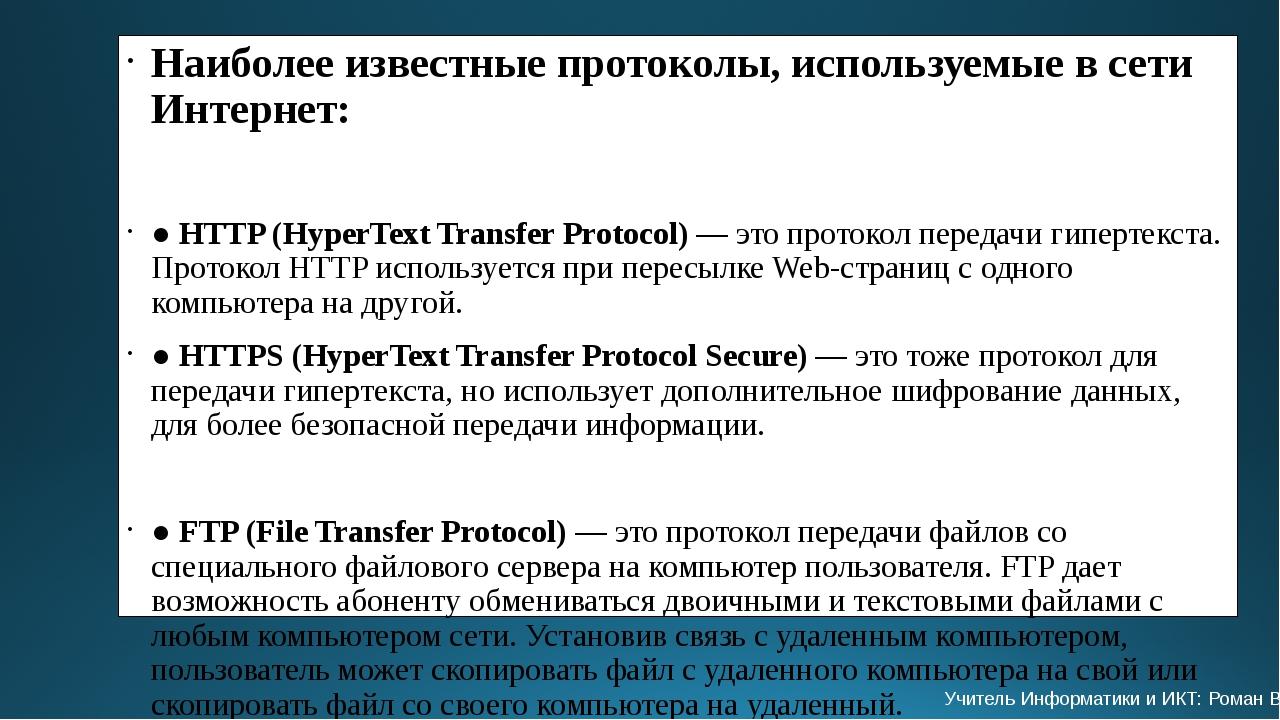 Наиболее известные протоколы, используемые в сети Интернет: ● HTTP (HyperText...