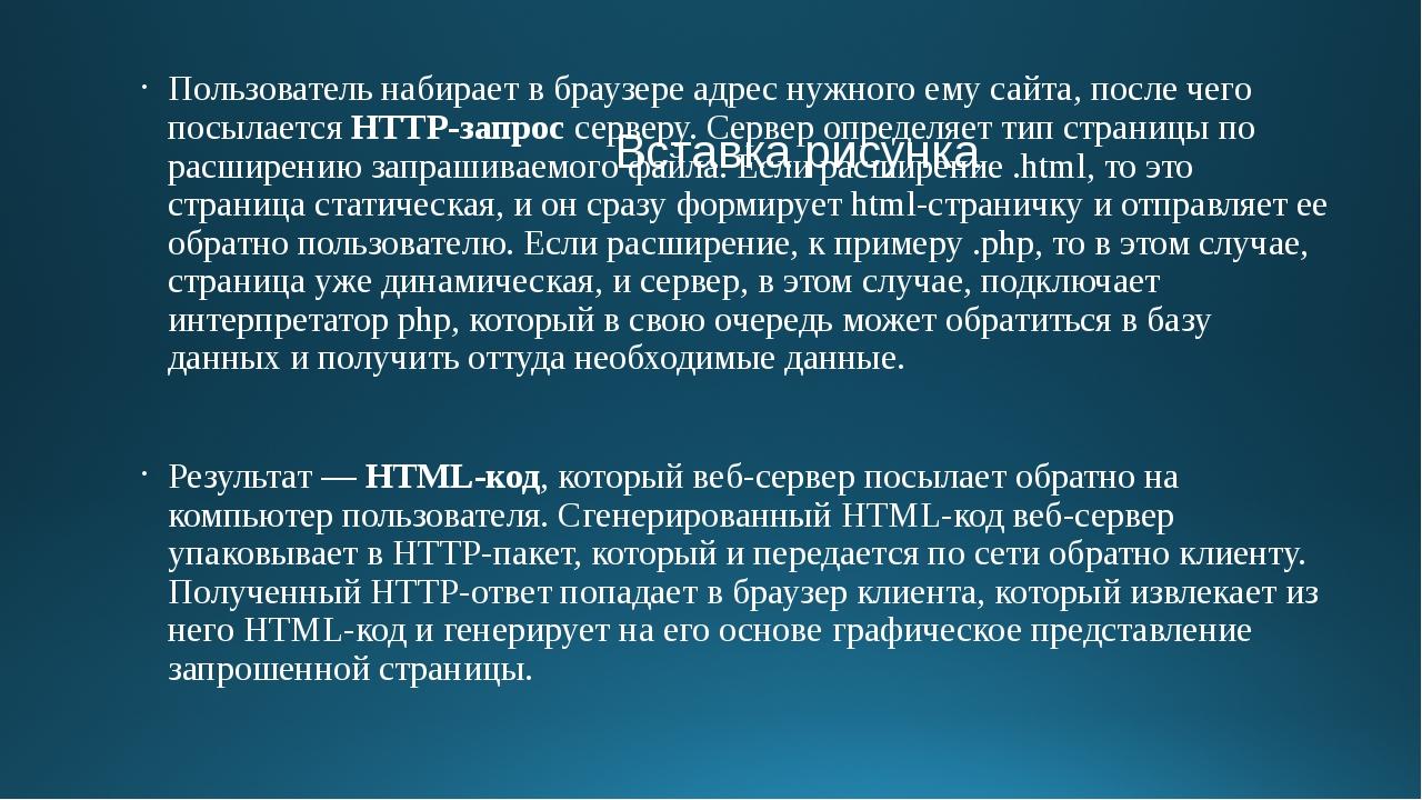 Пользователь набирает в браузере адрес нужного ему сайта, после чего посылает...