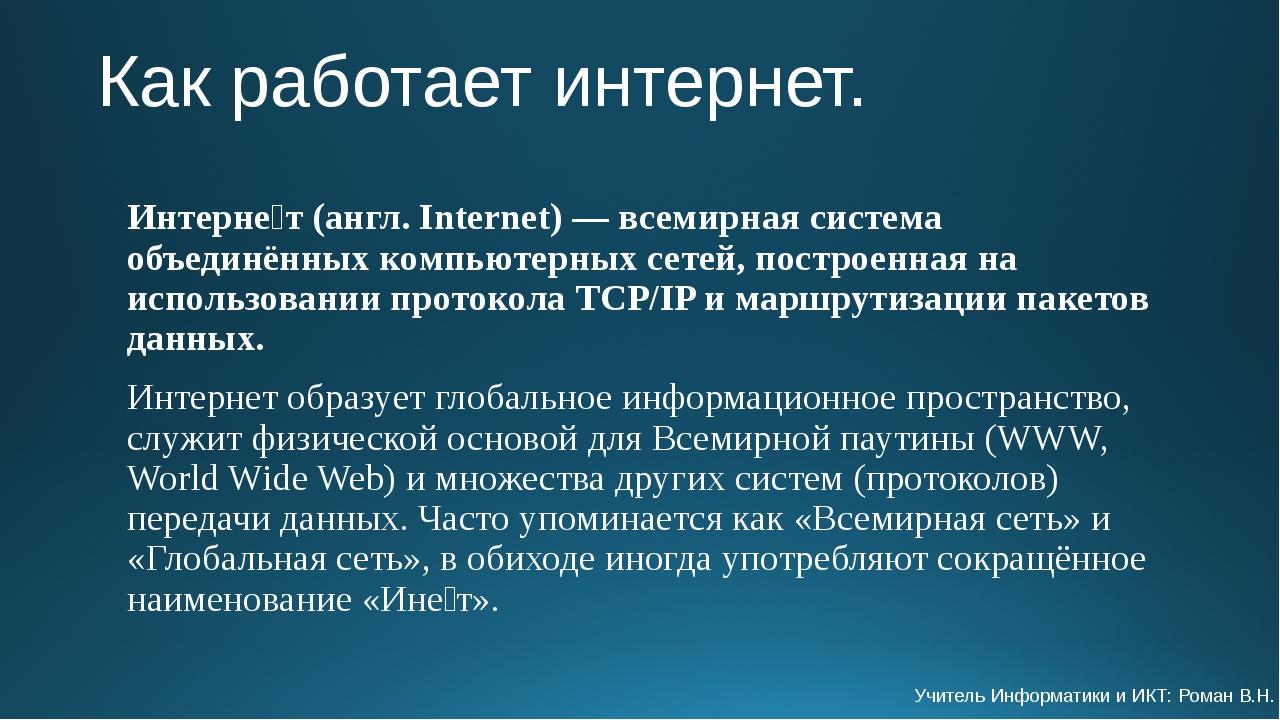Как работает интернет. Интерне́т (англ. Internet) — всемирная система объедин...