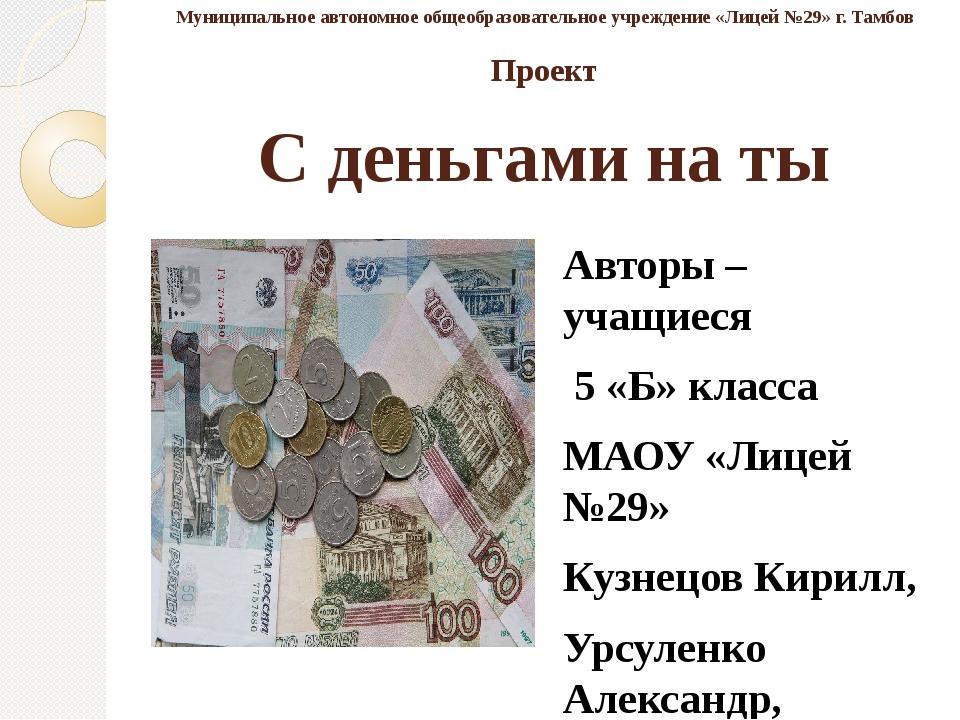 Муниципальное автономное общеобразовательное учреждение «Лицей №29» г. Тамбов...
