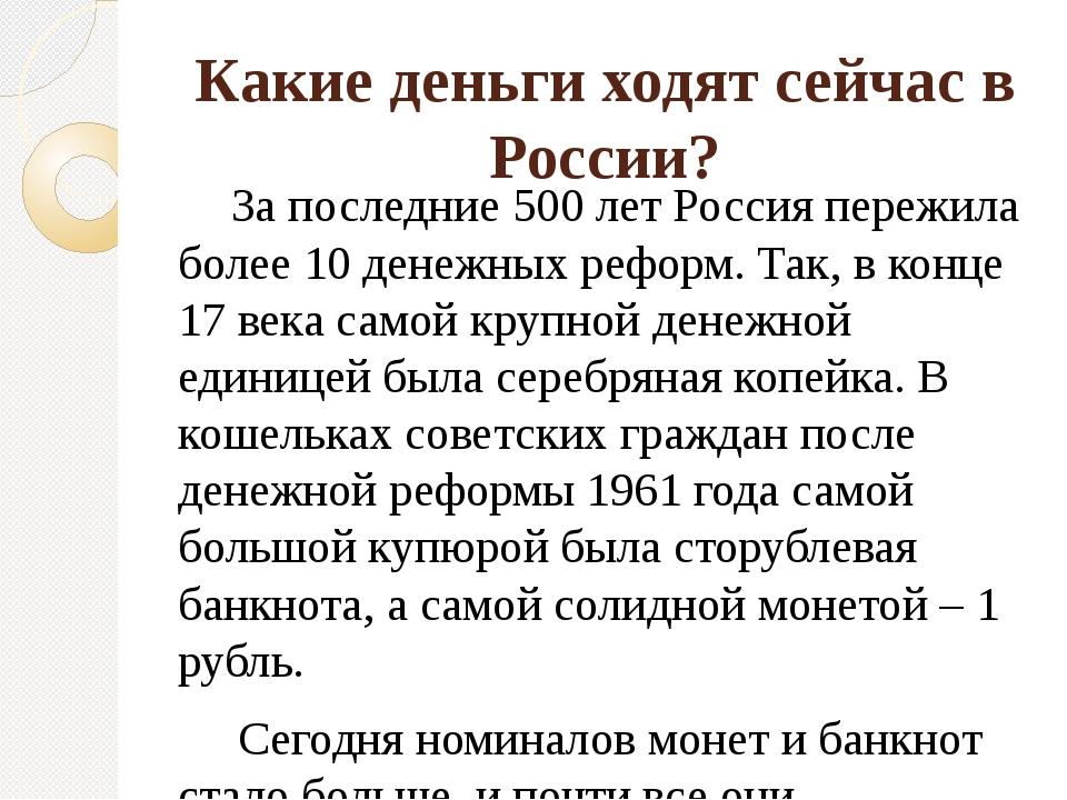 Какие деньги ходят сейчас в России? За последние 500 лет Россия пережила боле...