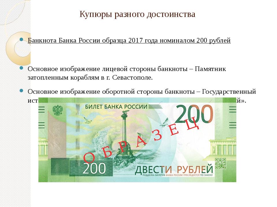 Купюры разного достоинства Банкнота Банка России образца 2017 года номиналом...