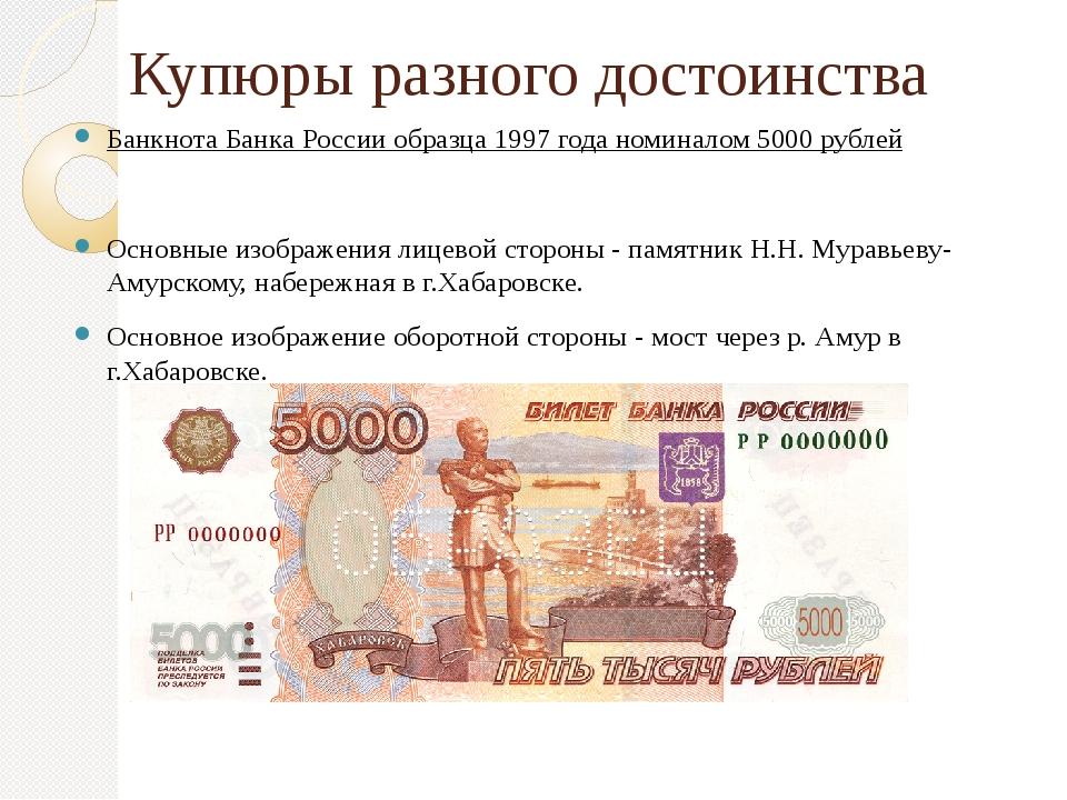 Купюры разного достоинства Банкнота Банка России образца 1997 года номиналом...