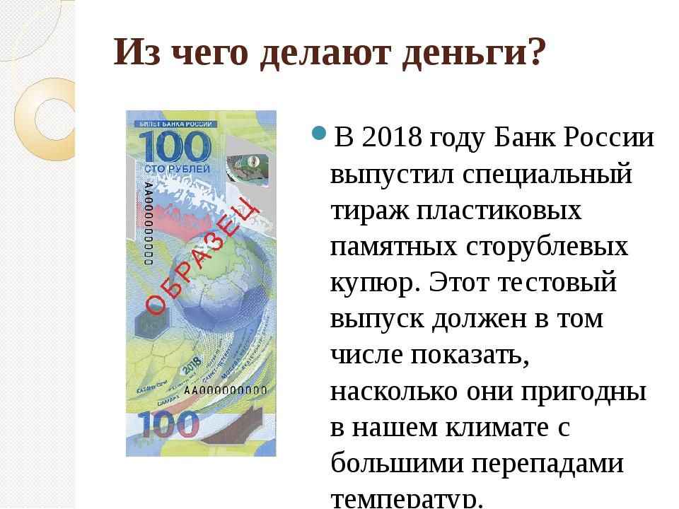 Из чего делают деньги? В 2018 году Банк России выпустил специальный тираж пла...