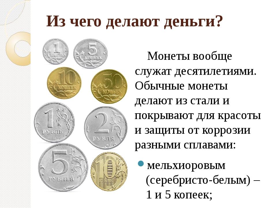 Из чего делают деньги? Монеты вообще служат десятилетиями. Обычные монеты дел...