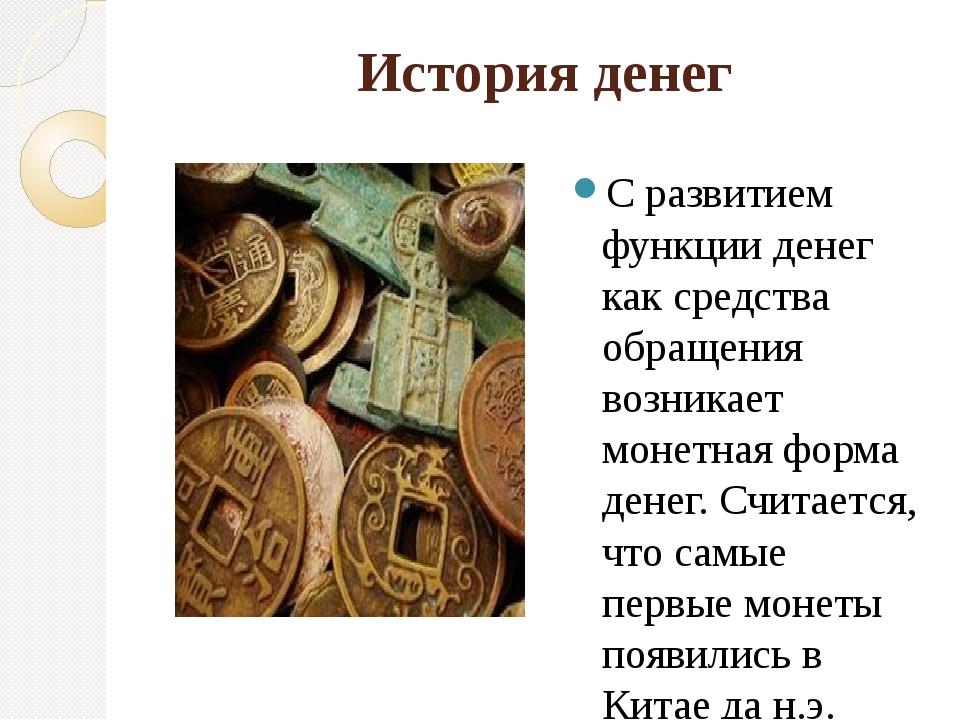 История денег С развитием функции денег как средства обращения возникает моне...