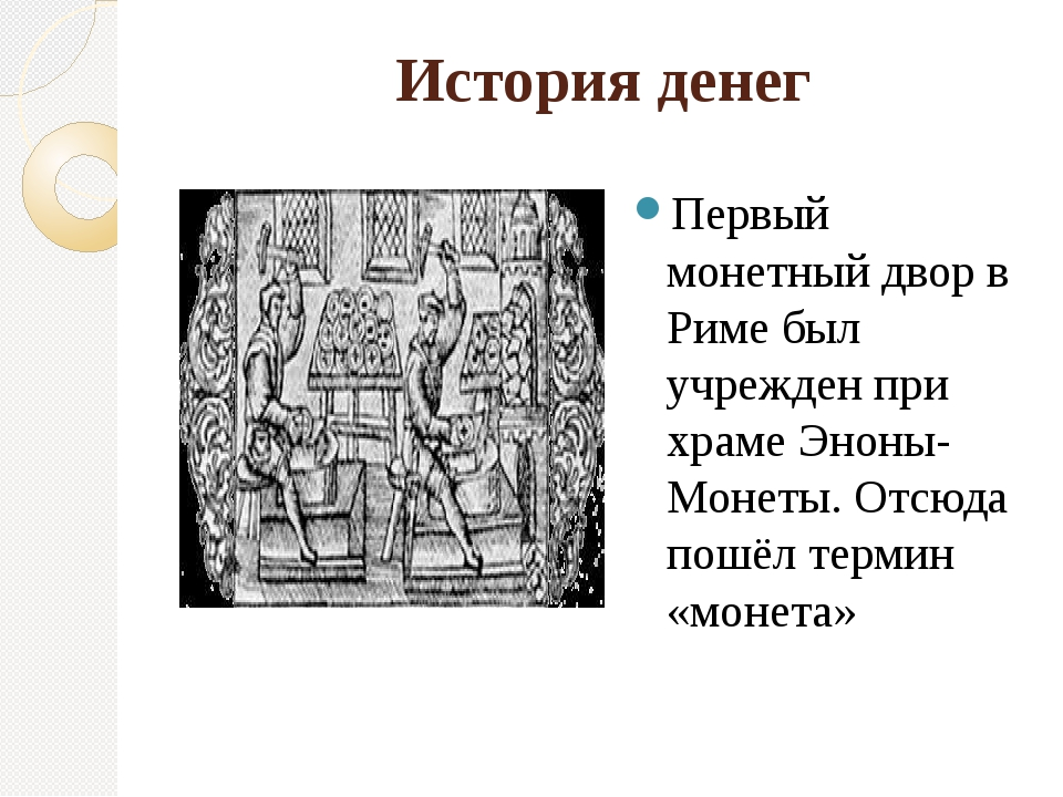 История денег Первый монетный двор в Риме был учрежден при храме Эноны-Монеты...