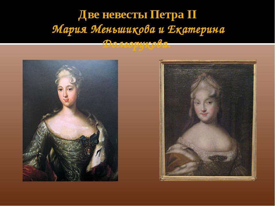 Две невесты Петра II Мария Меньшикова и Екатерина Долгорукова.
