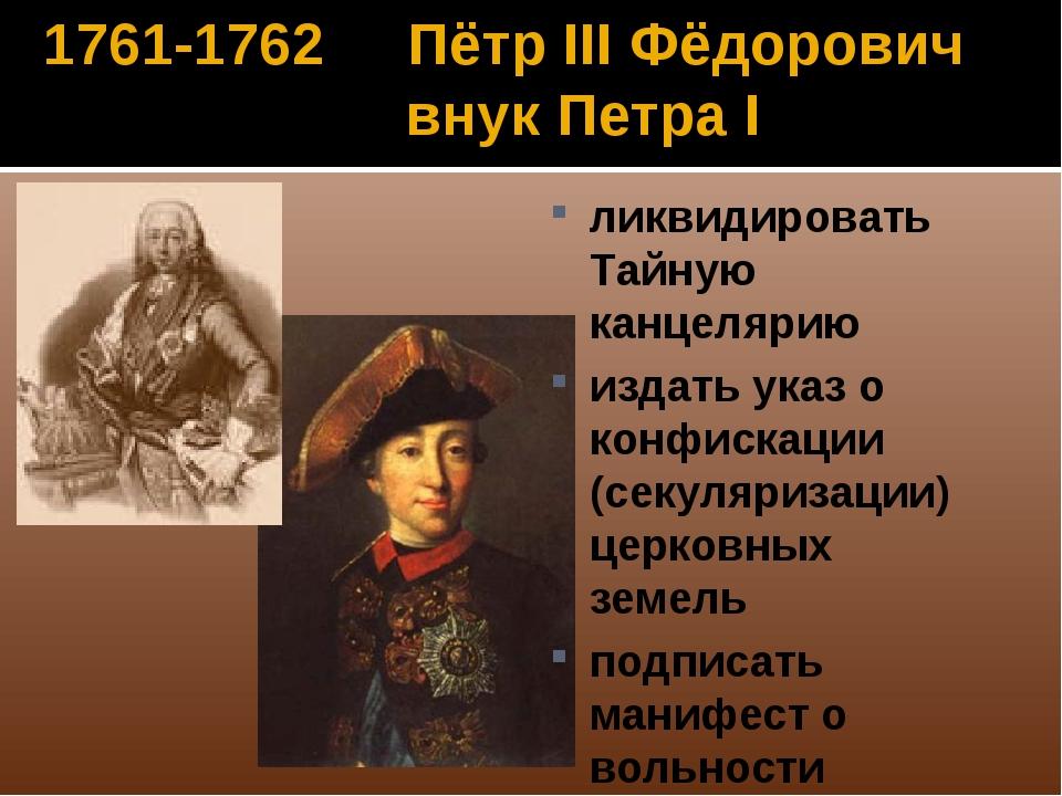 1761-1762 Пётр III Фёдорович внук Петра I ликвидировать Тайную канцелярию изд...