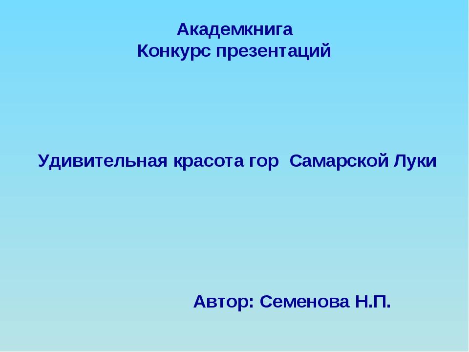 Академкнига Конкурс презентаций Автор: Семенова Н.П. Удивительная красота гор...