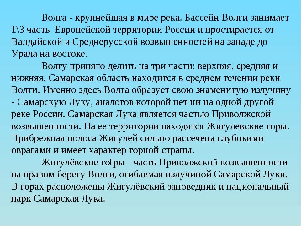 Волга - крупнейшая в мире река. Бассейн Волги занимает 1\3 часть Европейско...