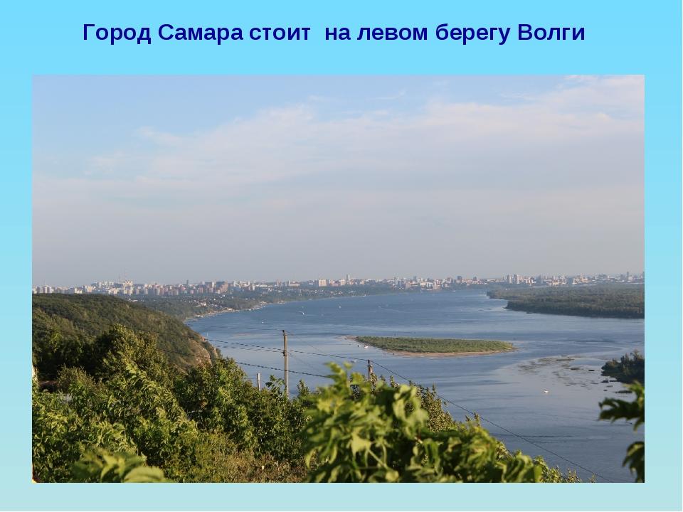 Город Самара стоит на левом берегу Волги