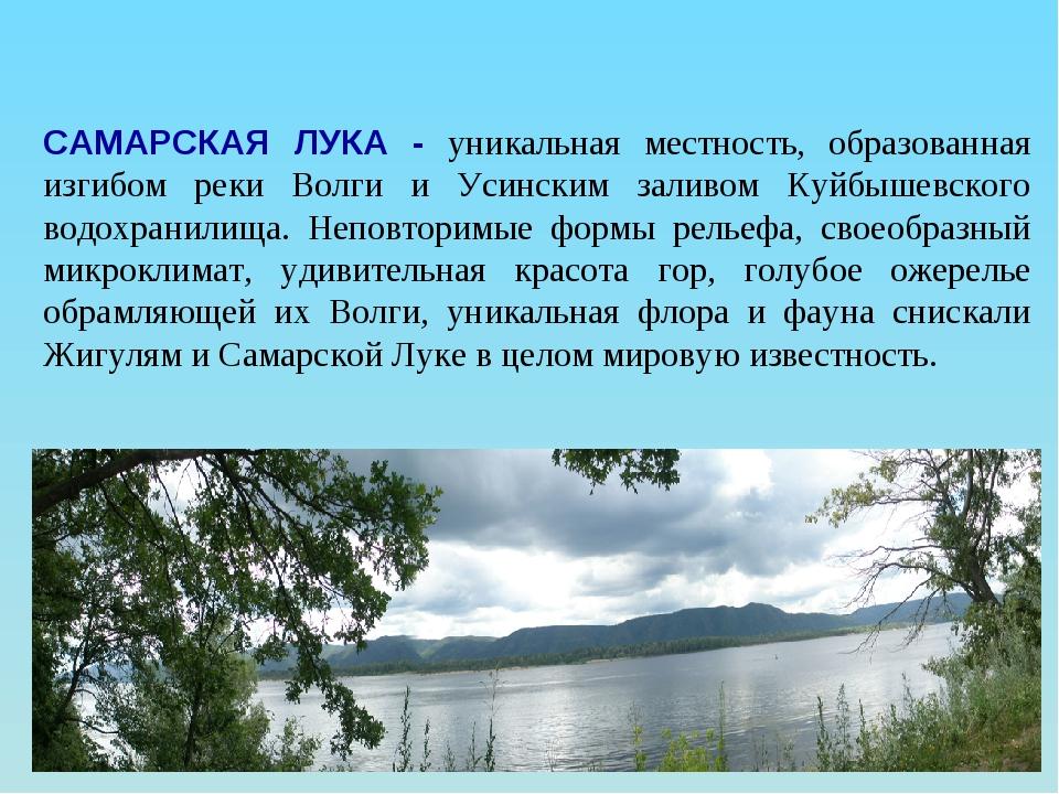 САМАРСКАЯ ЛУКА - уникальная местность, образованная изгибом реки Волги и Усин...