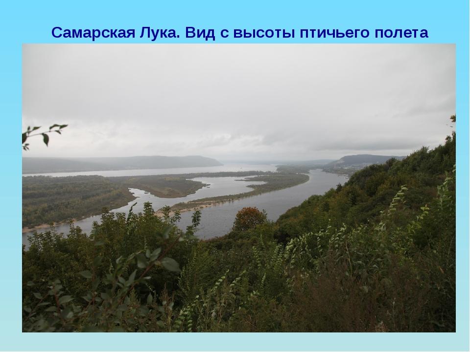 Самарская Лука. Вид с высоты птичьего полета