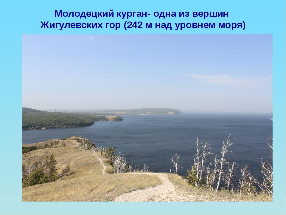 Молодецкий курган- одна из вершин Жигулевских гор (242 м над уровнем моря)