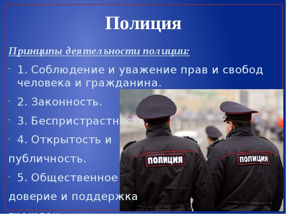 Сотрудник Полиции Имеет Право Обнажить