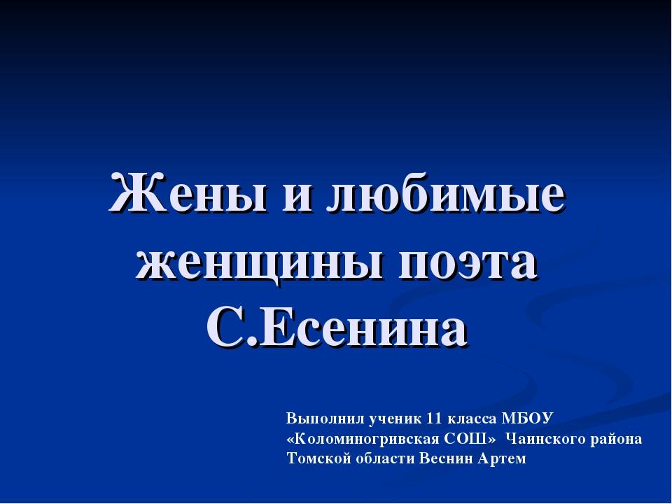 Жены и любимые женщины поэта С.Есенина Выполнил ученик 11 класса МБОУ «Коломи...